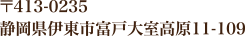 〒413-0235静岡県伊東市富戸大室高原11-109